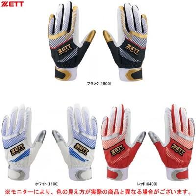 ZETT(ゼット)バッティンググラブ(両手用)(BG611)野球 ベースボール ソフトボール 打撃手袋 バッティンググローブ バッティング手袋 一般用