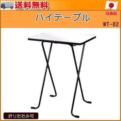 ハイテーブル ニューグレー・ブラック 完成品 WT-82 ▼折りたたみ式ハイテーブル