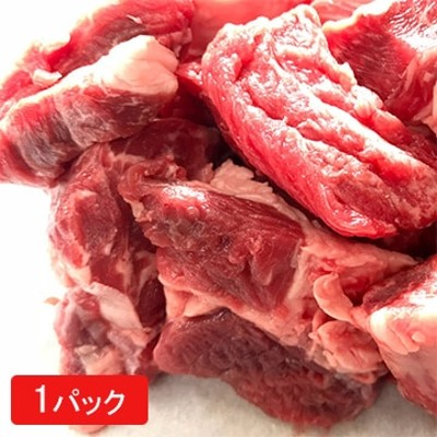 和牛煮込み肉 1パック 簡易包装済
