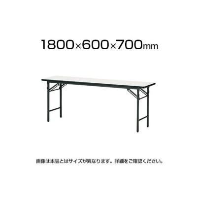 会議テーブル TSシリーズ 折りたたみテーブル 長机 会議机 ミーティングテーブル 長テーブル 棚なし パネルなし ソフトエッジタイプ 幅1800×奥行600mm