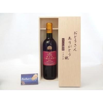 父の日 ギフトセット ワインセット おとうさんありがとう木箱セット(シャンモリワイン 山梨県産ぶどう100% 樽熟成マスカット・