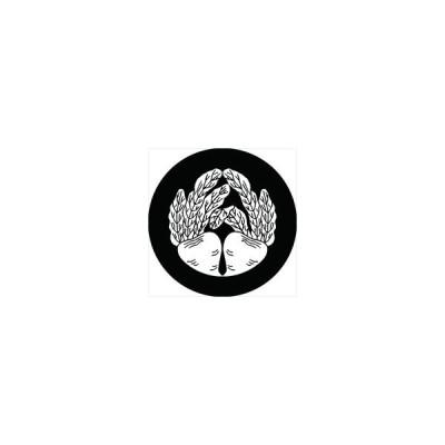 家紋シール 抱き蕪紋 直径4cm 丸型 白紋 4枚セット KS44M-2889W