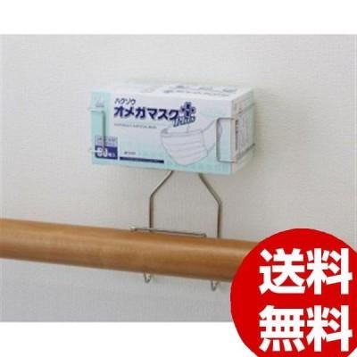 手すり用 ホルダー  ハクゾウメディカル PPE製品用ホルダーSE 手すり用タイプ  マスクタイプ 3904993