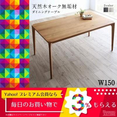 おしゃれ 天然木オーク無垢材ダイニング ダイニングテーブル W150 5000451457