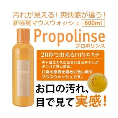 プロポリンス Propolinse 洗口液 600ml プロポリス入りマウスウォッシュ 口内洗浄 口臭予防 口臭対策