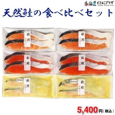 産地出荷「鮭匠ふじい 天然鮭の食べ比べセット」冷凍 送料込