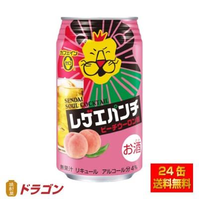 送料無料 レゲエパンチ ピーチウーロン味 カクテル 4% 350ml×24本 1ケース 合同酒精