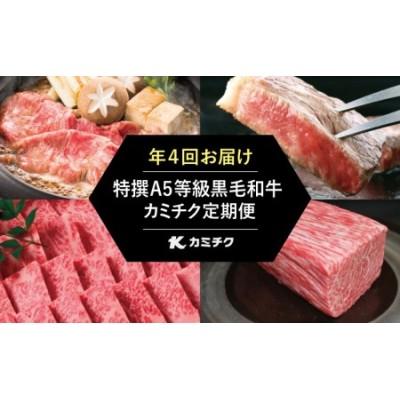 【特撰定期便】A5等級鹿児島黒毛和牛定期便