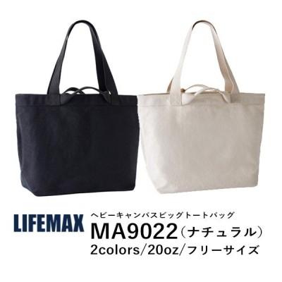 バッグ 無地 ナチュラル エコバッグ 厚手 2WAY | MA9022 | フリーサイズ | 男女兼用 | LIFEMAXヘビーキャンバスビッ【B】