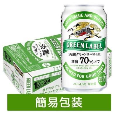 キリン 淡麗グリーンラベル 1ケース350ml缶×24本 簡易包装対応可 同梱不可 代引不可
