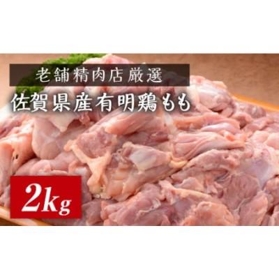 【老舗精肉店厳選】佐賀県産有明鶏もも2kg [FAU075]