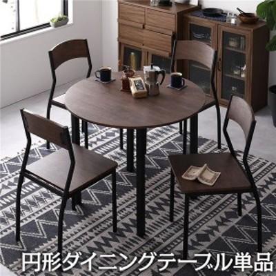ダイニング テーブル 単品 円形 幅 90cm ブラウン ブラック モダン シンプル ヴィンテージ 木製 スチール デザイン 4人掛け 〔送料無料〕