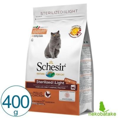 シシア キャットドライ ステアライズド&ライト リッチイン チキン 400g / Schesir 避妊・去勢猫 肥満猫 総合栄養食