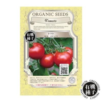 種 有機種子 トマト 中玉 マティナ