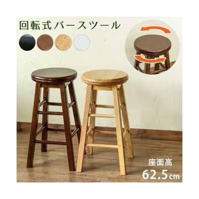 スツール 椅子 家具 インテリア 回転式 バースツール 天然木 360度回転 足掛け付 ブラック ブラウン ナチュラル ホワイト