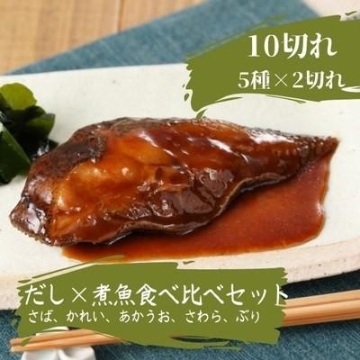 焼津 老舗 鰹節 メーカー 柳屋本店 冷凍 煮魚 詰合せ(a16-061)