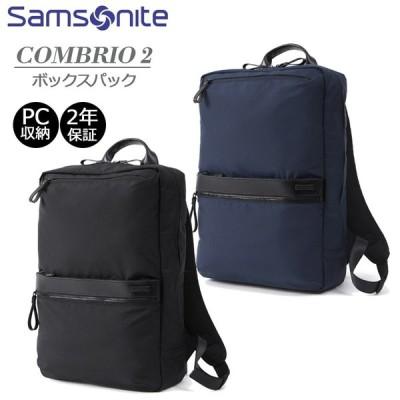 サムソナイト コンブリオ2 ボックスパック Samsonite Combrio2 HH1*003