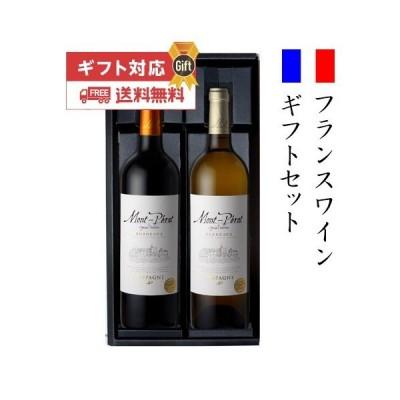 ワインセット 赤 白 2本 飲み比べ 詰め合わせ モンペラ スペシャル セレクション フランス ボルドー 赤白ワインセット 虎