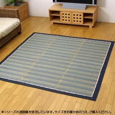 い草ラグカーペット 『DX京物語』 ブルー 約180×180cm 8143020 カーペット ラグ
