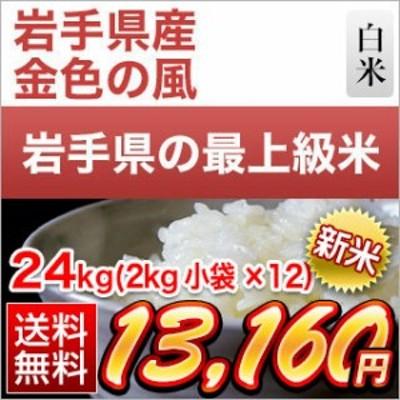 令和2年(2020年) 岩手県産 金色の風 白米〈岩手の最高級米 新品種〉 24kg(2kg×12袋)【送料無料】【米袋は真空包装】