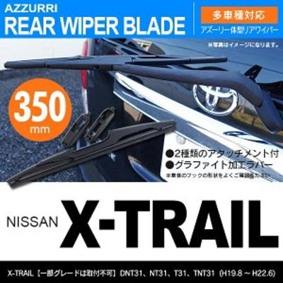 リア ワイパーブレード 一体型 リアワイパー 350mm 1本 X-TRAIL( )は寒冷地仕様 H19.8 ~ H22.6 DNT31