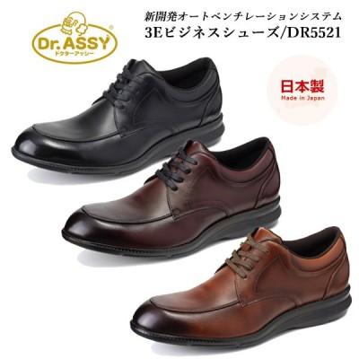 ドクターアッシー メンズ 超軽量ビジネスシューズ 3E DR5521 DR.ASSY 靴 日本製