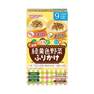 和光堂 緑黄色野菜ふりかけ さけ・おかか 2.2g×6袋