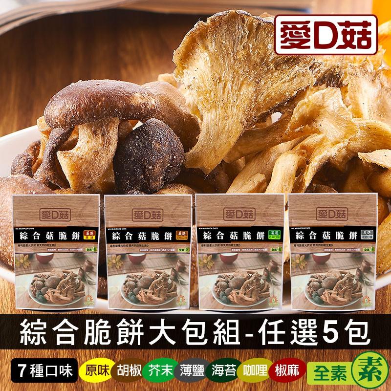 【愛D菇】大包綜合脆餅(90克)-5包組