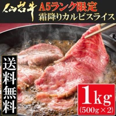 業務用 国産 送料無料 牛肉日本一「仙台牛」A5ランク限定霜降りカルビスライス1kg(500g×2パック)/牛肉/バラ肉/黒毛和牛