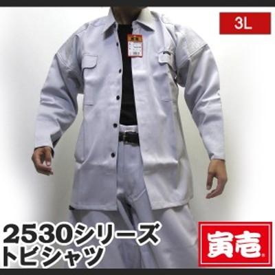作業服 作業着 寅壱 寅一 大きいサイズ トビシャツ 2530-301 シルバー 3L  ニッカポッカ