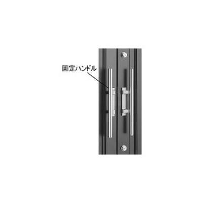 【YKK AP メンテナンス部品】 プッシュプル 両開き用固定ハンドル (HH-J-0194)