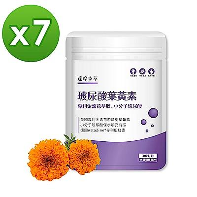 限時下殺【達摩本草】玻尿酸游離型葉黃素膠囊 x7包(30顆/包)