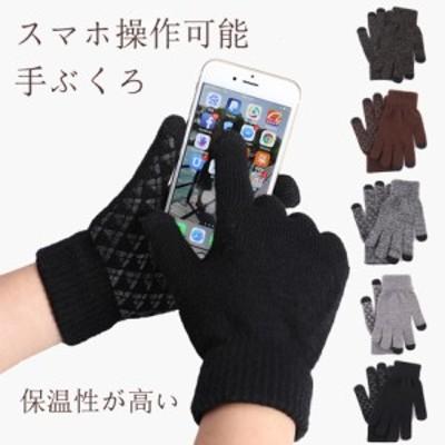 手袋 スマホタッチ 毛糸 スマホ対応手袋 スマートフォン 滑り止め グローブ タッチパネル ポイント消化 送料無料 189