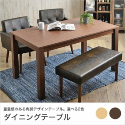 ダイニングテーブル 幅140cm ナチュラル/ブラウン 角脚 ウォールナット アッシュ材 木製