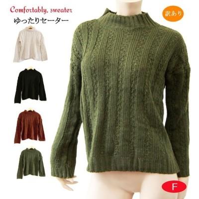 訳あり商品 レディース ゆったり セーター 小さいサイズ 無地 秋 冬 長袖 トップス 大人
