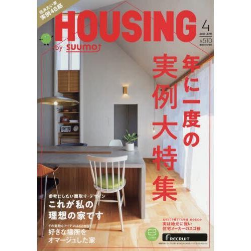 月刊HOUSING 4月號2021