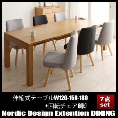 ダイニングテーブルセット 7点セット 北欧デザイン コンパクト 伸縮式テーブルW120-150-180+回転チェア6脚