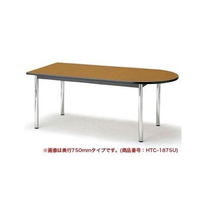 【法人限定】 ミーティングテーブル W180cm 会社 会議机 TC-1890U