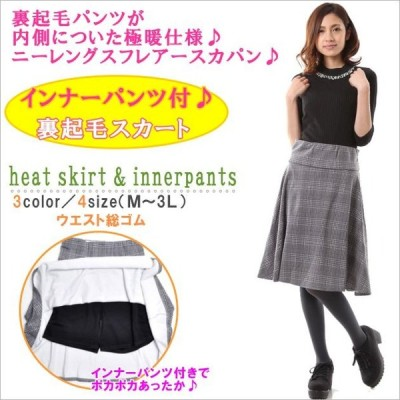 暖かい スカパン 裏起毛 パンツ付きフレアースカート 暖スカート レディース 起毛 チェック 極暖 ウエストゴム 冷え防止 ミモレ丈 無地 M L LL 3L