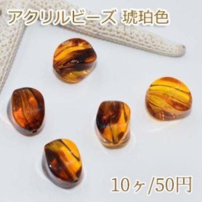 アクリルビーズ 琥珀色 ツイスト 11×15.5mm【10ヶ】