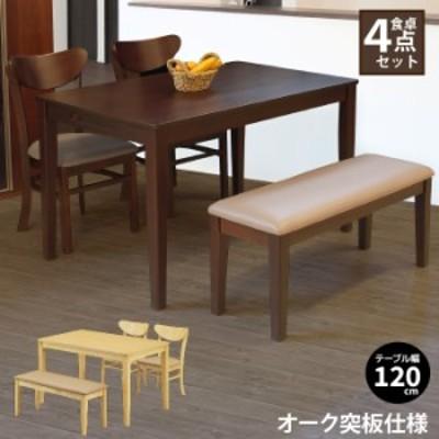 木製 ダイニング4点セット ベンチタイプ 幅120×75cm ダイニングテーブル ベンチチェア ダイニングチェア 2脚 天然木オーク突板 モダンデ
