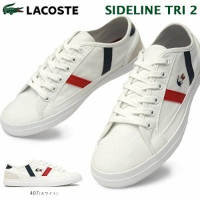 ラコステ スニーカー SIDELINE TRI 2 CFA046M レディース サイドライン トリコロール キャンバス LACOSTE