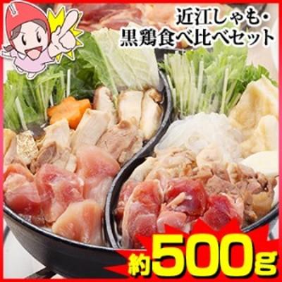 【料亭岩元直送】近江しゃも・黒鶏食べ比べセット 約500g(特製たれ付550ml)