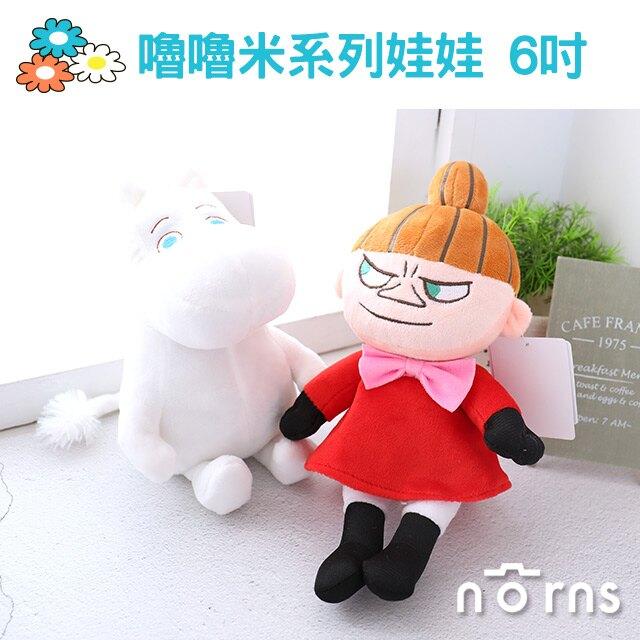 嚕嚕米系列娃娃 6吋 - Norns 正版授權Moomin 小不點 亞美 姆明 慕敏 絨毛玩偶 吊飾 玩具 禮物  芬蘭精靈