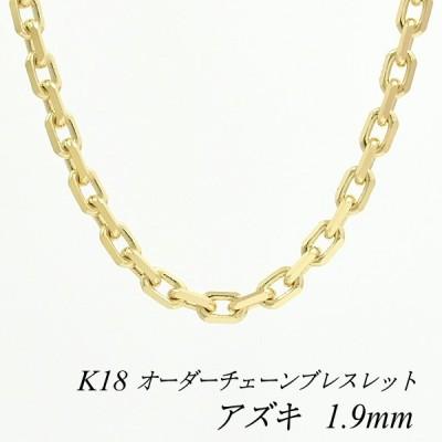 ブレスレットチェーン 18金 K18 アズキチェーン 1.9mm 長さオーダーチェーン 15cm〜20cm 日本製