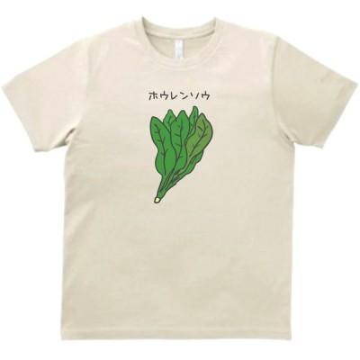 ホウレンソウ 食べ物・飲み物・野菜 Tシャツ サンド