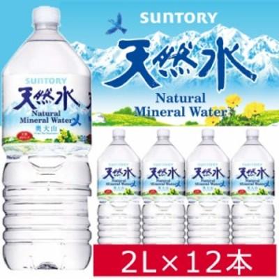[週末3%OFFクーポンセール]水 2L 12本 サントリー 奥大山の天然水 送料無料 飲料水 みず 軟水 鉱水 飲料水軟水 飲料水鉱水 みず軟水 軟