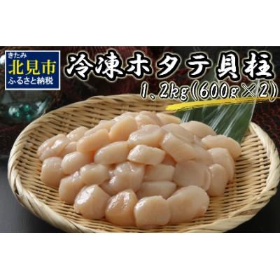 【A-286】刺身用冷凍ホタテ貝柱1.2kg(600g×2)