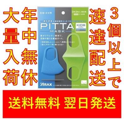 【 年中無休 】 PITTA MASK KIDS COOL ピッタマスクキッズクール 3枚入 青・グレー・黄緑各色1枚入 3個以上注文で 追跡番号付 速達郵便 翌日出荷