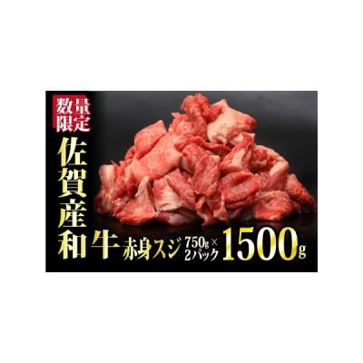 ふるさと納税 【数量限定】1500g 佐賀産和牛 赤身スジ (750g×2) B-752 佐賀県上峰町